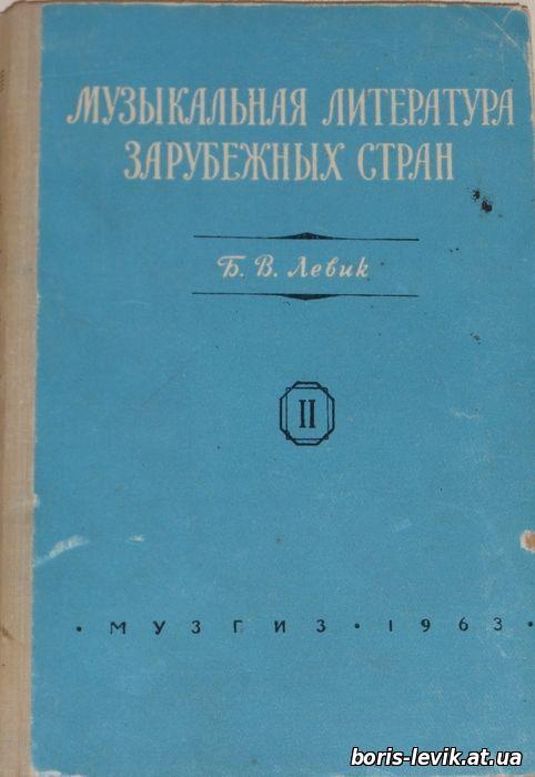 Скачать книгу музыкальная литература зарубежных стран